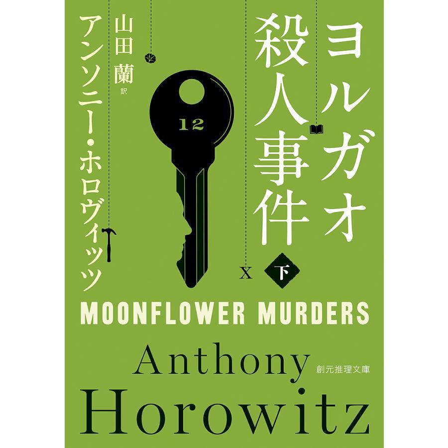 〔予約〕ヨルガオ殺人事件 本物◆ 下 アンソニー ホロヴィッツ 豪華な