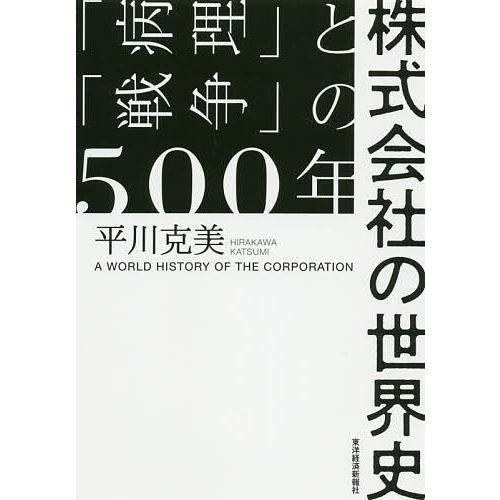 毎日クーポン有 株式会社の世界史 病理 と 超特価 の500年 時間指定不可 戦争 平川克美
