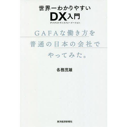 毎日クーポン有 世界一わかりやすいDX デジタルトランスフォーメーション GAFAな働き方を普通の日本の会社でやってみた 2020 至上 新作 入門 各務茂雄