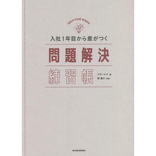 毎日クーポン有 入社1年目から差がつく問題解決練習帳 品質保証 日本最大級の品揃え 岡重文 グロービス