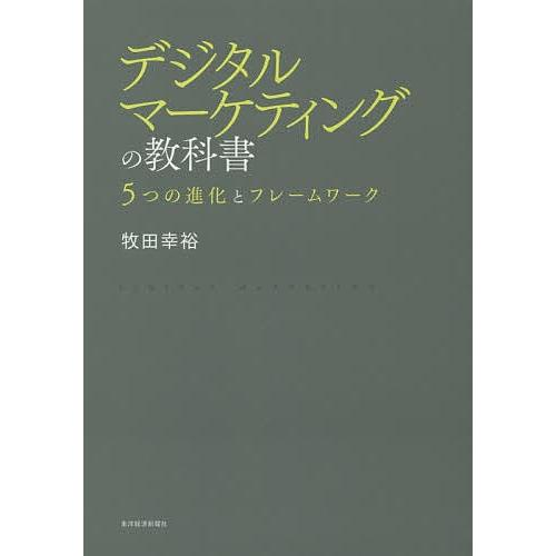 毎日クーポン有 メイルオーダー デジタルマーケティングの教科書 牧田幸裕 5つの進化とフレームワーク 特価