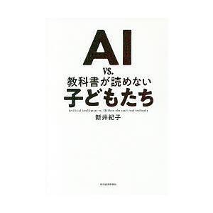 毎日クーポン有 新作からSALEアイテム等お得な商品満載 AI vs.教科書が読めない子どもたち 高級な 新井紀子
