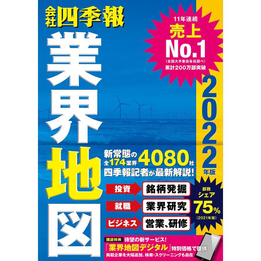 〔予約〕 会社四季報 売り込み NEW 業界地図 2022年版 東洋経済新報社