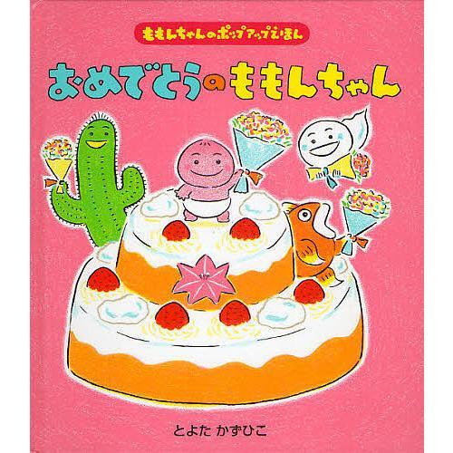 毎日クーポン有 おめでとうのももんちゃん 日本製 人気海外一番 ももんちゃんのポップアップえほん 子供 絵本 とよたかずひこ