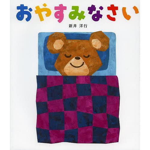 毎日クーポン有 新作 最新号掲載アイテム おやすみなさい 新井洋行 子供 絵本