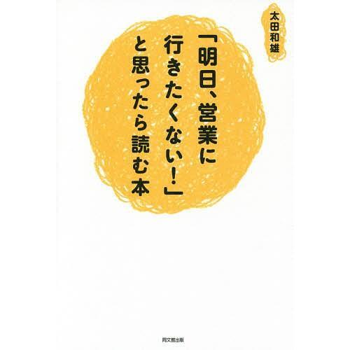 毎日クーポン有 新着セール 明日 営業に行きたくない 太田和雄 売買 と思ったら読む本