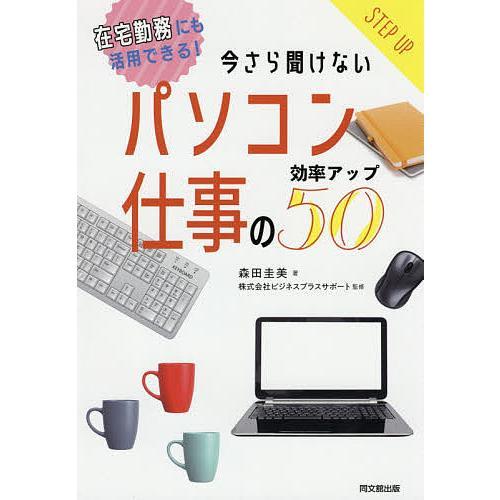 毎日クーポン有 今さら聞けないパソコン仕事の効率アップ50 ランキングTOP5 在宅勤務にも活用できる 割り引き ビジネスプラスサポート 森田圭美