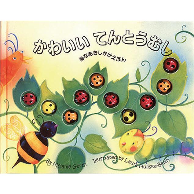 毎日クーポン有 かわいいてんとうむし メラニー ガース ローラ 絵本 ハリスカ 子供 ベイス 評価 5☆好評 きたむらまさお