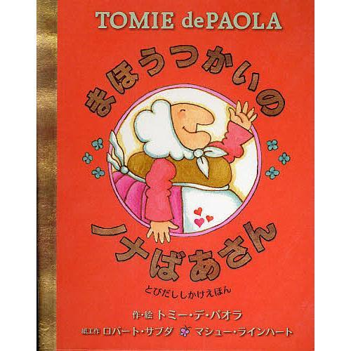 毎日クーポン有 まほうつかいのノナばあさん トミー デ パオラ さくらいえりこ 信憑 絵本 子供 店