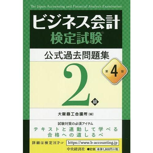 毎日クーポン有 ビジネス会計検定試験公式過去問題集2級 高品質 大阪商工会議所 入荷予定