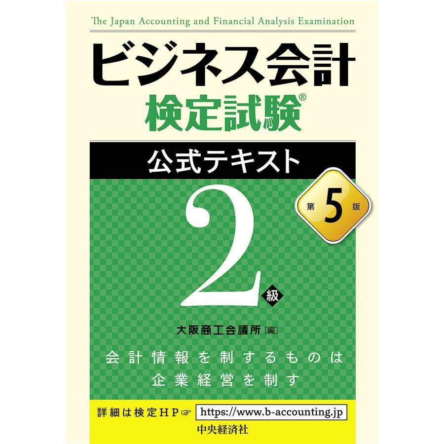 毎日クーポン有 ビジネス会計検定試験公式テキスト2級 アウトレット 大阪商工会議所 新作送料無料
