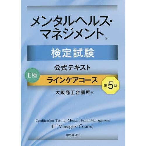 至高 毎日クーポン有 メンタルヘルス 大阪商工会議所 マネジメント検定試験公式テキスト2種ラインケアコース 蔵