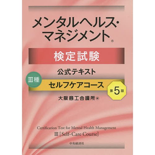 毎日クーポン有 メンタルヘルス 代引き不可 マネジメント検定試験公式テキスト3種セルフケアコース 大阪商工会議所 日本限定