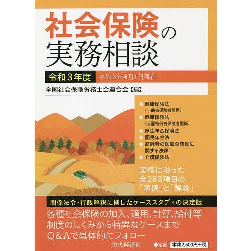 セール特価 毎日クーポン有 社会保険の実務相談 全国社会保険労務士会連合会 日本最大級の品揃え 令和3年度