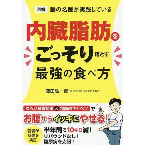 毎日クーポン有 図解腸の名医が実践している内臓脂肪をごっそり落とす最強の食べ方 藤田紘一郎 全店販売中 最安値