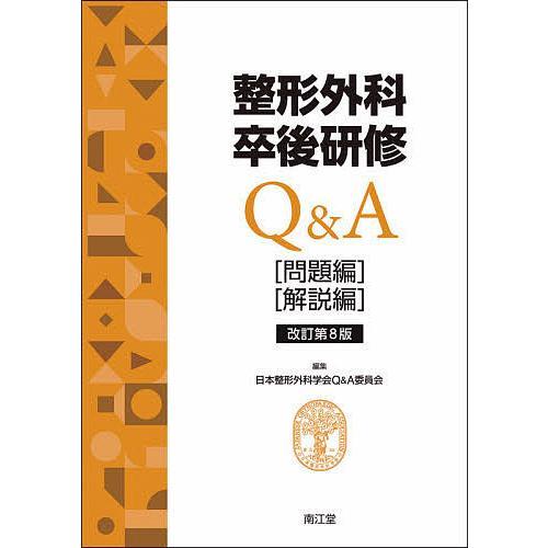 毎日クーポン有 超特価SALE開催 最安値 整形外科卒後研修Q A 〈問題編〉〈解説編〉 改訂第8版 2巻セット A委員会 日本整形外科学会Q