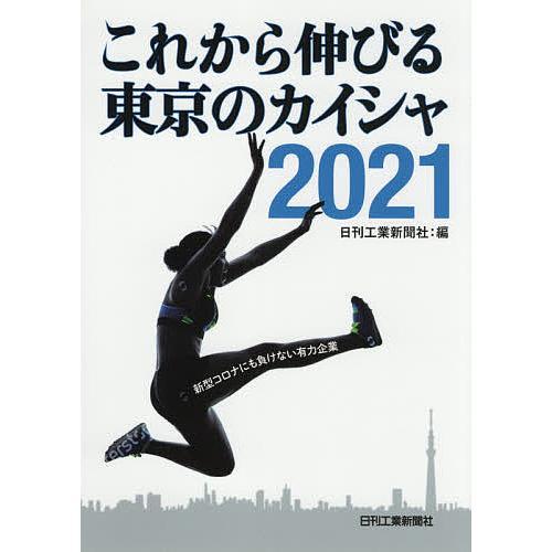 日曜はクーポン有 これから伸びる東京のカイシャ 日刊工業新聞社 2021 お得なキャンペーンを実施中 新作 人気
