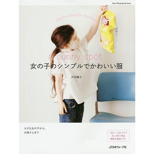 毎日クーポン有 a sunny 激安卸販売新品 安心の実績 高価 買取 強化中 村田繭子 spot女の子のシンプルでかわいい服