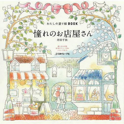 定番キャンバス 毎日クーポン有 送料0円 憧れのお店屋さん 井田千秋