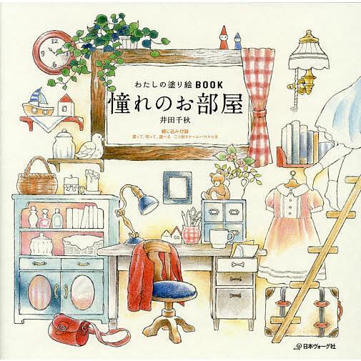 世界の人気ブランド 毎日クーポン有 お見舞い 憧れのお部屋 井田千秋