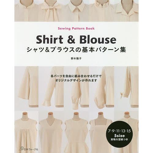 人気ブランド 毎日クーポン有 シャツ ブラウスの基本パターン集 新着セール 野木陽子