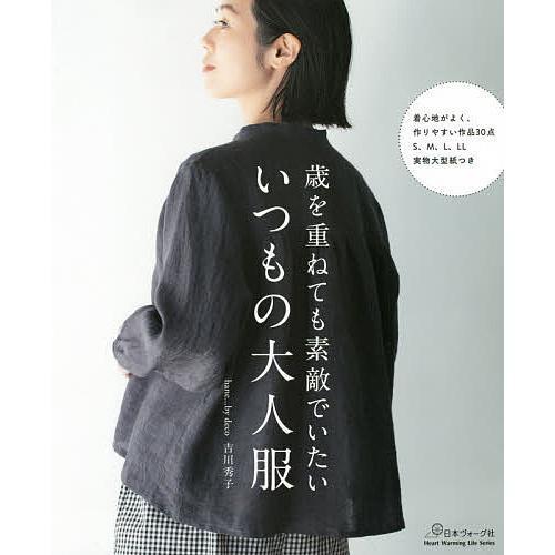 毎日クーポン有 高額売筋 歳を重ねても素敵でいたいいつもの大人服 大幅値下げランキング 吉川秀子