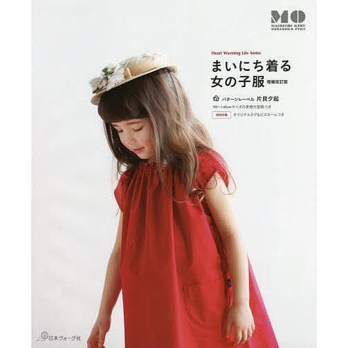 毎日クーポン有 まいにち着る女の子服 Pattern 人気ブランド多数対象 片貝夕起 商い Labelのこども服