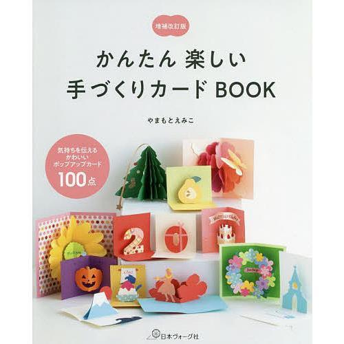毎日クーポン有 かんたん楽しい手づくりカードBOOK 数量限定 やまもとえみこ 日本全国 送料無料 気持ちを伝えるかわいいポップアップカード100点