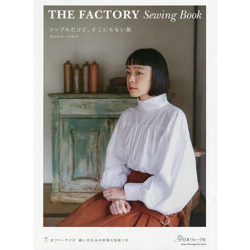 毎日クーポン有 お中元 シンプルだけど どこにもない服 現金特価 THE FACTORY ロシャン Sewing Book シルバ