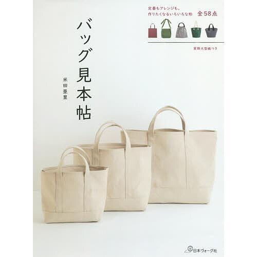 毎日クーポン有 バッグ見本帖 卓抜 内祝い 米田亜里