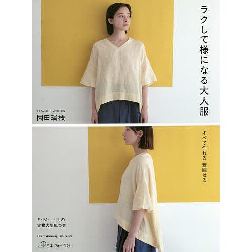 日本限定 人気 毎日クーポン有 ラクして様になる大人服 すべて作れる着回せる 園田瑞枝