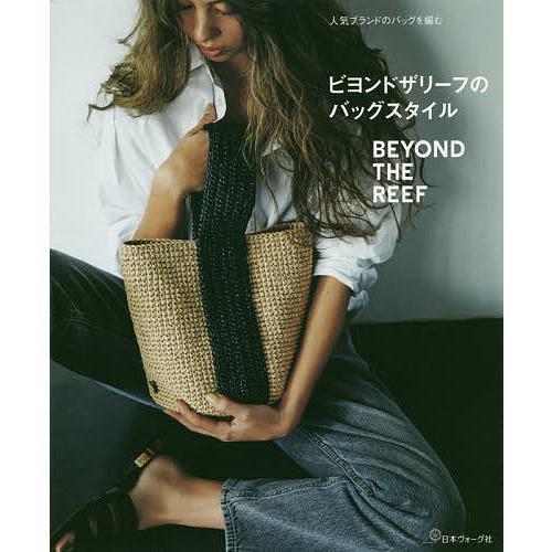毎日クーポン有 ビヨンドザリーフのバッグスタイル 激安☆超特価 安い 激安 プチプラ 高品質 人気ブランドのバッグを編む ビヨンドザリーフ