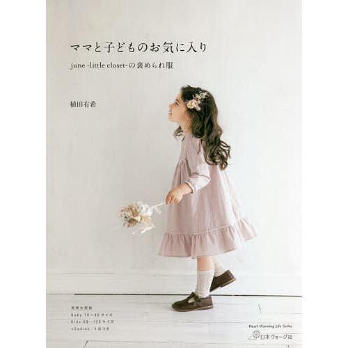 毎日クーポン有 ママと子どものお気に入り june‐little closet‐の褒められ服 記念日 年中無休 植田有希