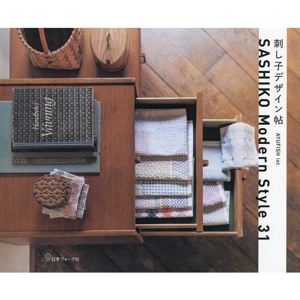 毎日クーポン有 1着でも送料無料 刺し子デザイン帖 激安価格と即納で通信販売 SASHIKO Modern Style 31 AYUFISHint.