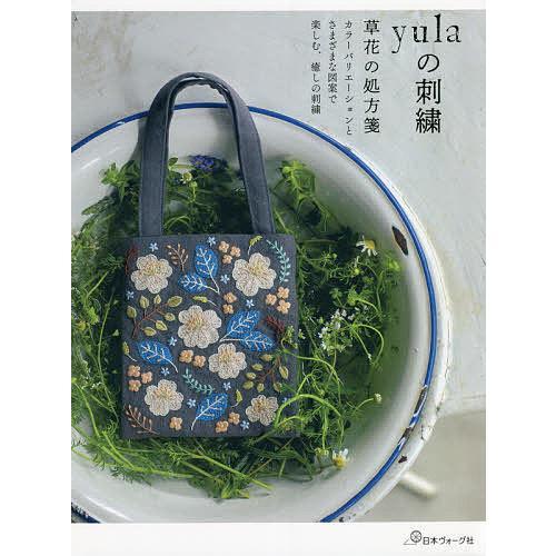 人気ブランド多数対象 毎日クーポン有 yulaの刺繍 yula 草花の処方箋 全品送料無料