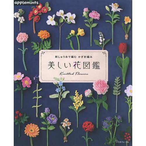 毎日クーポン有 美しい花図鑑 誕生日 新色追加 お祝い 刺しゅう糸で編むかぎ針編み