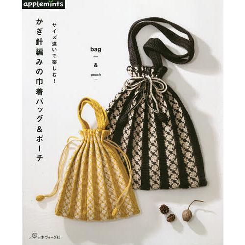 初売り 受賞店 毎日クーポン有 かぎ針編みの巾着バッグ ポーチ サイズ違いで楽しむ