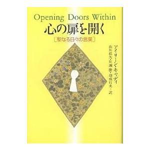 日曜はクーポン有 卸直営 心の扉を開く 聖なる日々の言葉 山川紘矢 キャディ 定番から日本未入荷 アイリーン