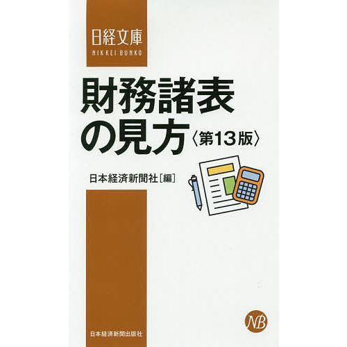 毎日クーポン有 財務諸表の見方 18%OFF 全商品オープニング価格 日本経済新聞社
