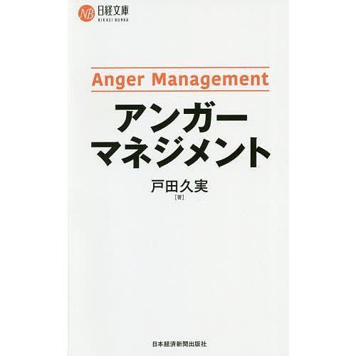 2020モデル 当店限定販売 毎日クーポン有 アンガーマネジメント 戸田久実