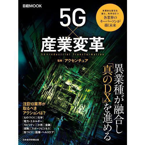 毎日クーポン有 5G×産業変革 新作通販 アクセンチュア 限定特価 日本経済新聞出版