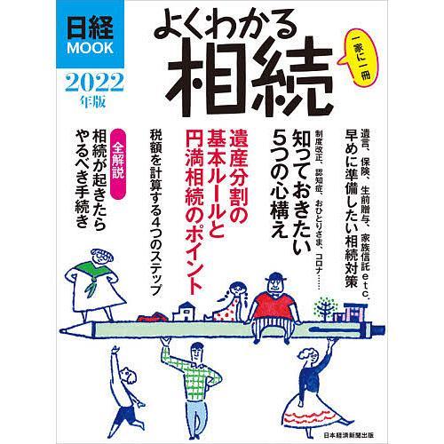 毎日クーポン有 よくわかる相続 信用 2022年版 祝開店大放出セール開催中 日本経済新聞出版