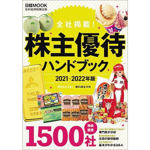 毎日クーポン有 ブランド激安セール会場 株主優待ハンドブック 物品 2021−2022年版 日本経済新聞出版