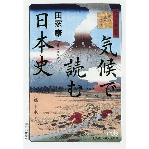 値下げ 買い取り 毎日クーポン有 気候で読む日本史 田家康