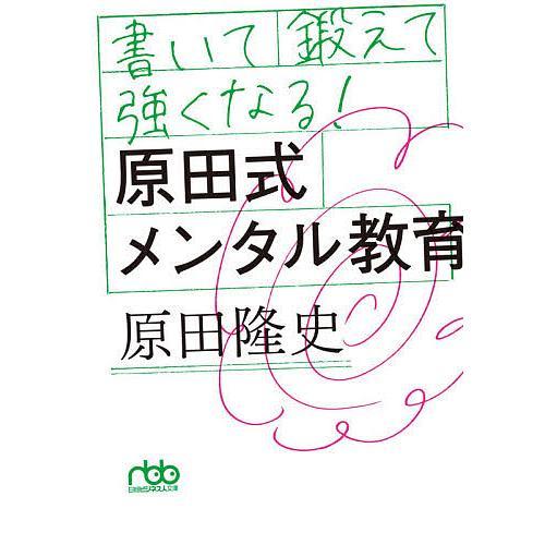 毎日クーポン有 書いて鍛えて強くなる 原田隆史 訳あり 原田式メンタル教育 格安激安