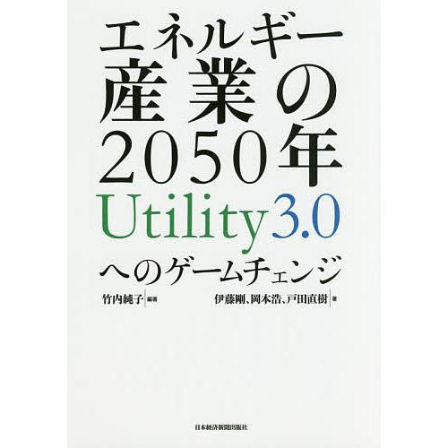 毎日クーポン有 エネルギー産業の2050年 チープ 新作入荷 Utility3.0へのゲームチェンジ 竹内純子 岡本浩 伊藤剛