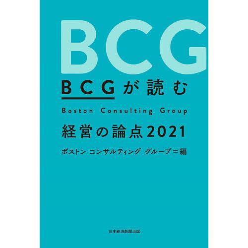 毎日クーポン有 BCGが読む経営の論点 激安通販ショッピング ボストンコンサルティンググループ 出群 2021