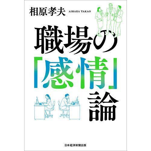 日本産 毎日クーポン有 ●スーパーSALE● セール期間限定 職場の 感情 相原孝夫 論