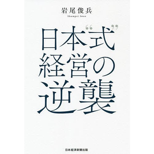 """オンラインショッピング 毎日クーポン有 100%品質保証! 日本""""式""""経営の逆襲 岩尾俊兵"""