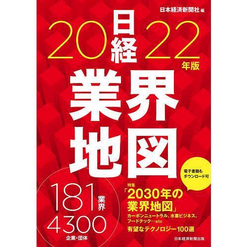 〔予約〕'22 特価 日経業界地図 春の新作続々 日本経済新聞社